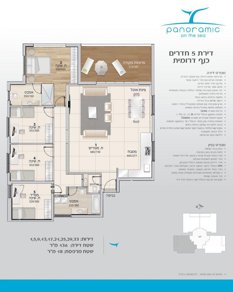 מפרט דירת 5 חדרים כנף דרומית