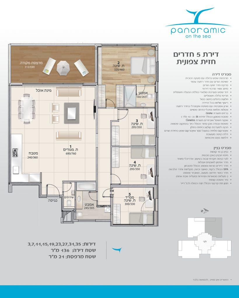מפרט דירת 5 חדרים חזית צפונית
