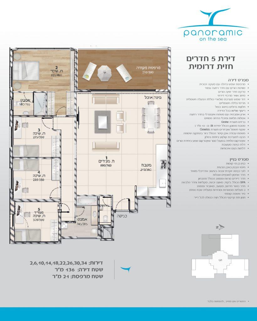 מפרט דירת 5 חדרים חזית דרומית